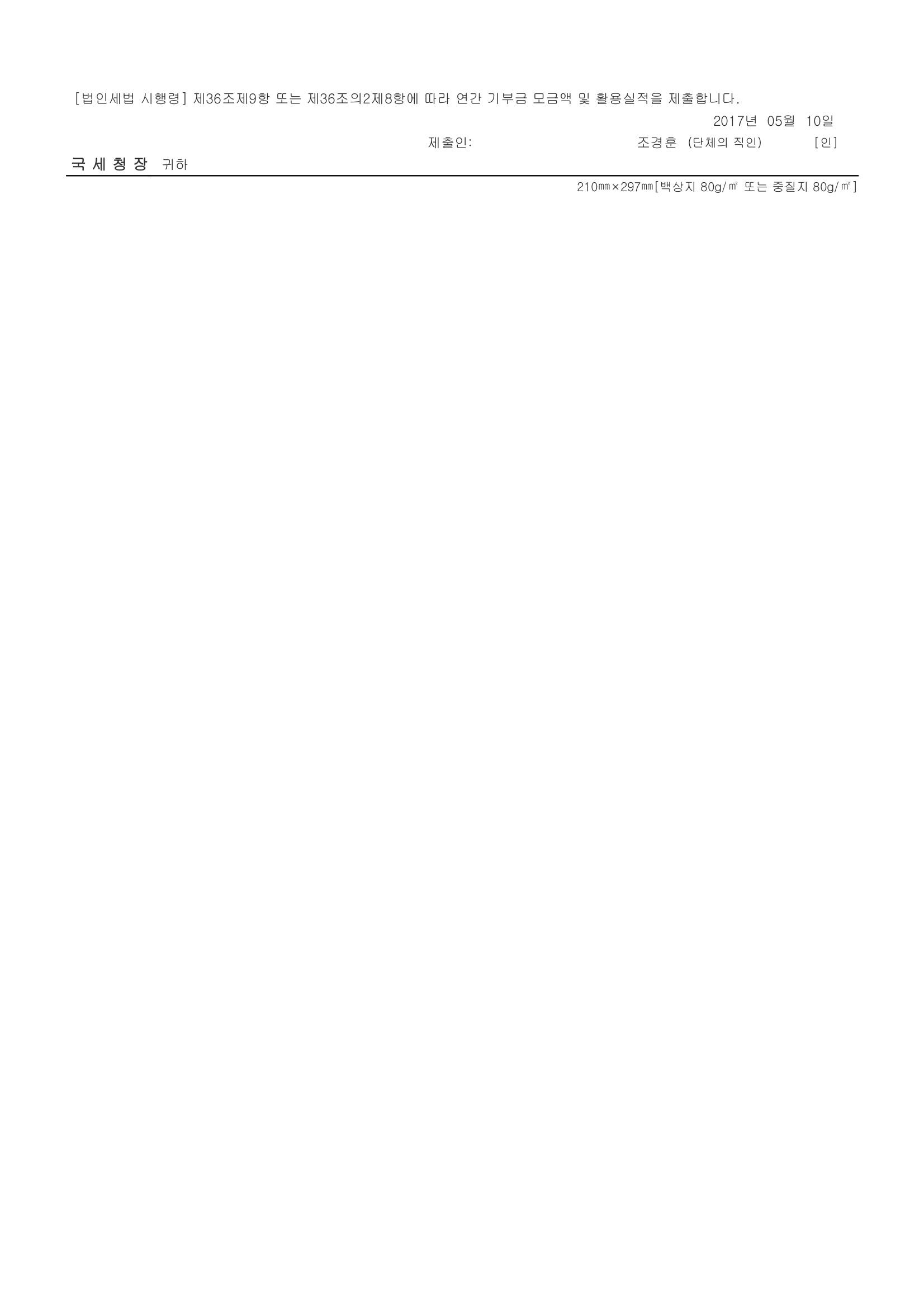 연간 기부금 모금액 및 활용실적 명세서_2016년 결산 2.jpg